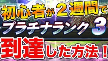 """【プロスピA】初心者が2週間で""""プラチナランク3""""に到達した方法解説します!"""
