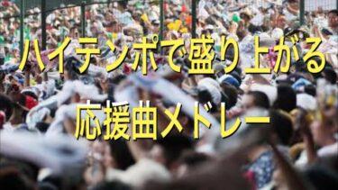 【プロスピA応援歌】ハイテンポで盛り上がる応援歌メドレー