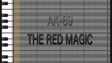 【プロスピA応援歌】AK-69『THE RED MAGIC』