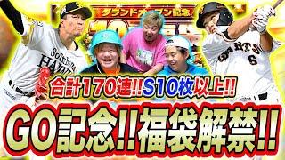 【S大量】狙うは田中将大!GO記念の福袋ガチャで自チーム確定演出!【プロスピA】