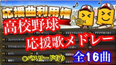 【プロスピa】高校野球応援歌メドレー全16曲!パスワード有り!