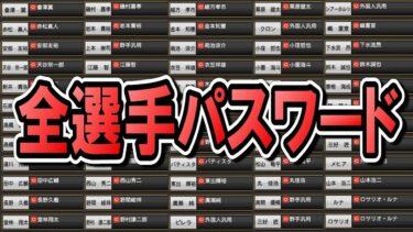 【プロスピA応援歌】広島カープ全選手パスワード配布中!コピペ可能!菊池や鈴木誠也など